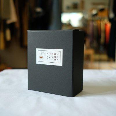 画像2: コーヒーバック-10個ギフトボックス