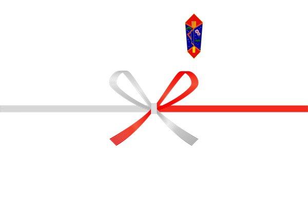 画像1: のし-お祝い/季節の贈り物 (1)
